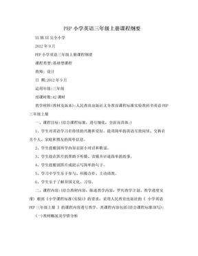 PEP小学英语三年级上册课程纲要.doc