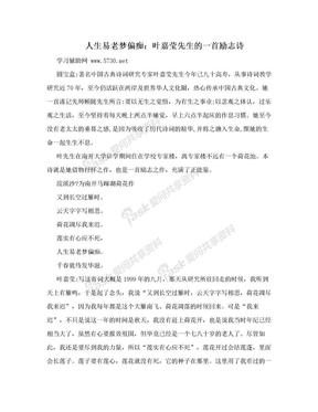 人生易老梦偏痴:叶嘉莹先生的一首励志诗.doc