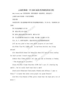 云南省曲靖一中2009届高考冲刺卷英语(四).doc