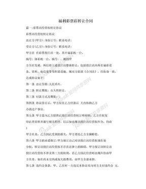 福利彩票店转让合同.doc