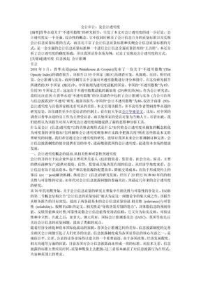 会计审计: 论会计透明度.doc