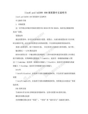 line6 pod hd300 400效果器中文说明书.doc