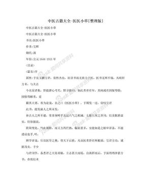 中医古籍大全-医医小草[整理版].doc