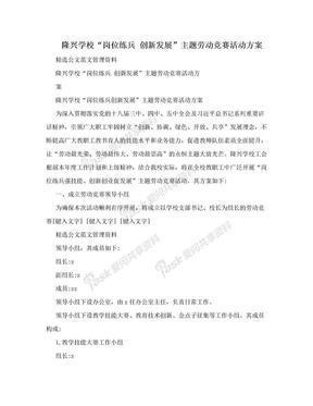 """隆兴学校""""岗位练兵 创新发展""""主题劳动竞赛活动方案.doc"""