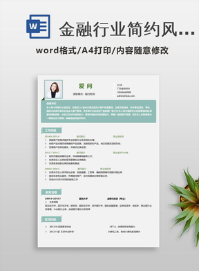 金融行业简约风简历模板.docx