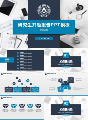 简约大气框架完整蓝色研究生开题报告PPT模板.pptx