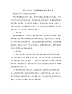 """""""民主法治村""""创建活动实施方案范本.doc"""