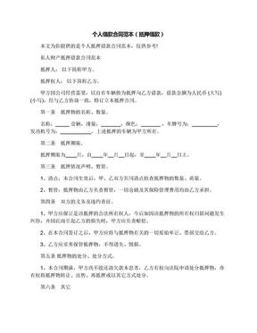 个人借款合同范本(抵押借款).docx