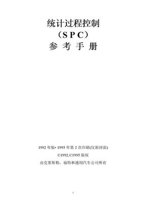 SPC手册.doc