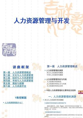 人力资源管理(3~4天版).ppt
