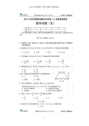 2011高考预测卷一数学文试题(新课标板).doc.doc