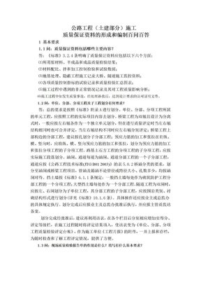 公路工程(土建工程)施工资料的形成和编制百问百答.doc