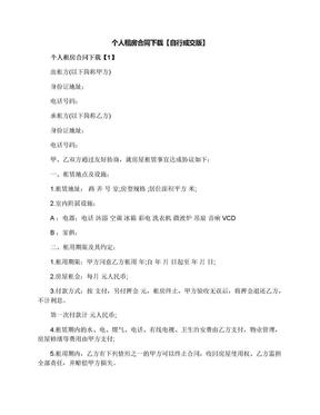 个人租房合同下载【自行成交版】.docx