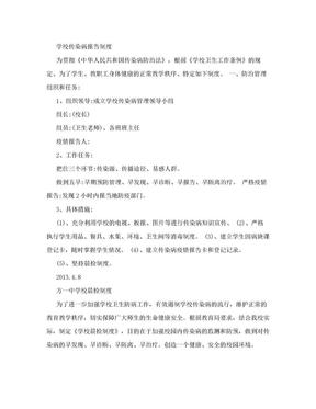 学校传染病报告制度.doc