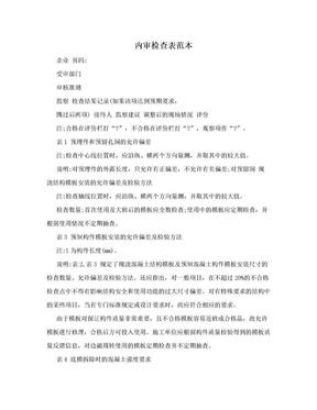 内审检查表范本.doc