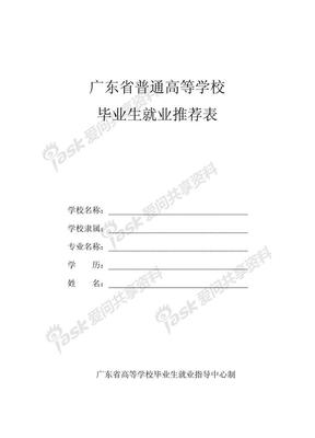 广东省普通高等学校毕业生就业推荐表.pdf
