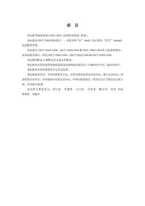 教材3—ISO9001 2000 质量管理体系——要求.doc