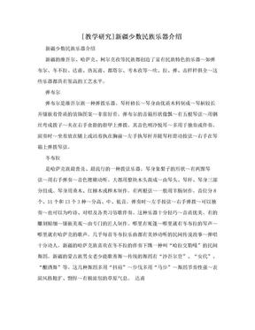[教学研究]新疆少数民族乐器介绍.doc
