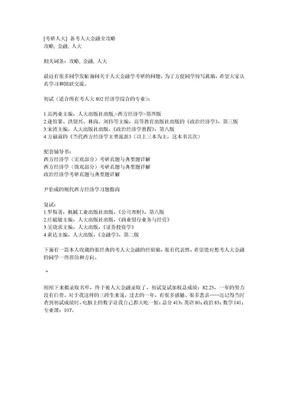 备考人大金融全攻略.doc