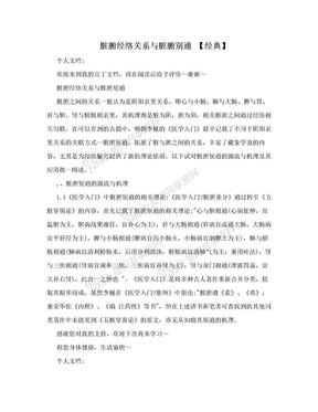 脏腑经络关系与脏腑别通 【经典】.doc