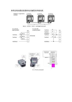 profibus总线连接器及终端电阻.doc