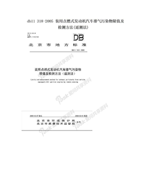 db11 318-2005 装用点燃式发动机汽车排气污染物限值及检测方法(遥测法).doc