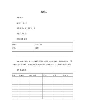 项目立项过程.doc