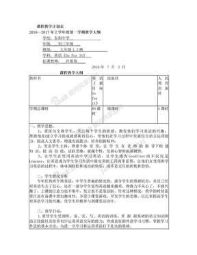 九年级英语教学大纲.doc