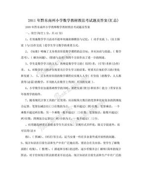 2011年黔东南州小学数学教材教法考试题及答案(汇总).doc