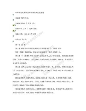 中华人民共和国公路管理条例实施细则..doc
