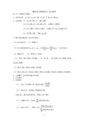 概率论与数理统计复习资料要点总结.doc