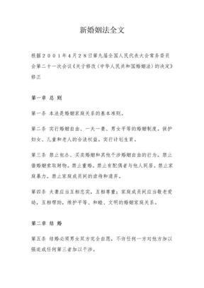 新婚姻法全文.doc