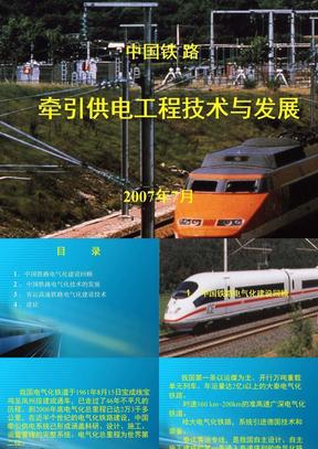 中国铁路牵引供电技术与发展.ppt
