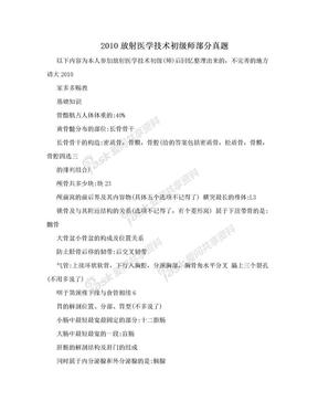 2010放射医学技术初级师部分真题.doc