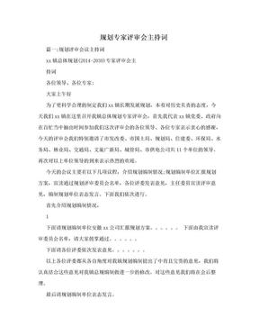 规划专家评审会主持词.doc