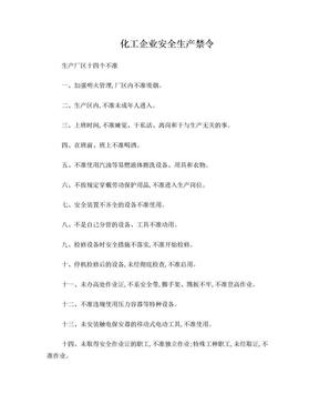 化工企业安全生产禁令.doc