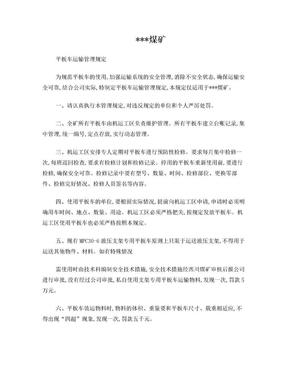 煤矿用平板车管理规定.doc