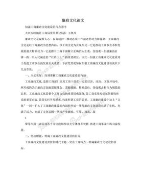 廉政文化论文.doc