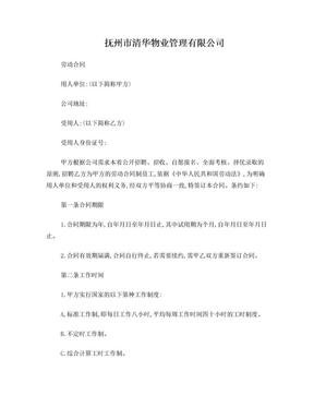 物业管理有限公司劳动合同.doc