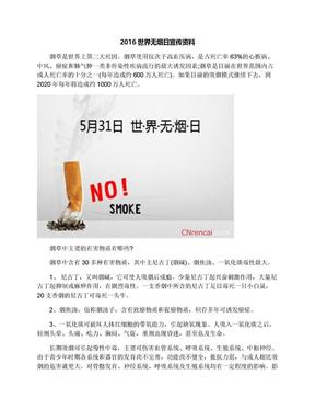 2016世界无烟日宣传资料.docx