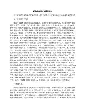 初中体育课教学反思范文.docx