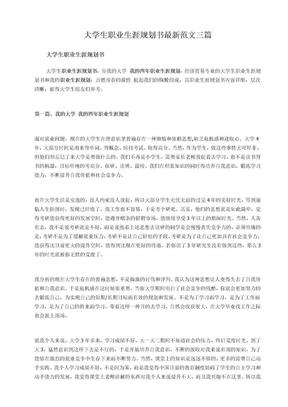大学生职业生涯规划书范文.doc