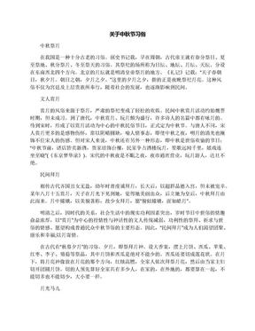 关于中秋节习俗.docx