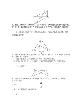 八年级上册数学易错题和典型题.doc