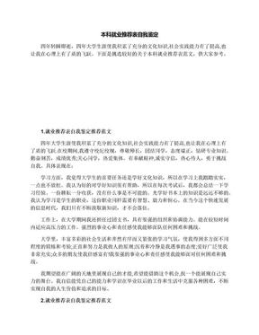 本科就业推荐表自我鉴定.docx