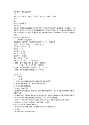 考研大纲之西医综合.doc