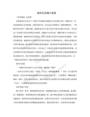 海西石化城古雷港.doc