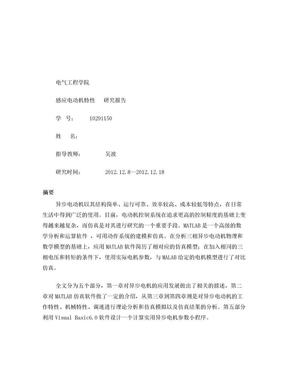 三相感应电动机(异步电机)特性研究报告(含MATLAB仿真).doc