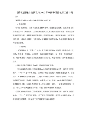 [整理版]遂昌县教育局2010年双拥和国防教育工作计划.doc