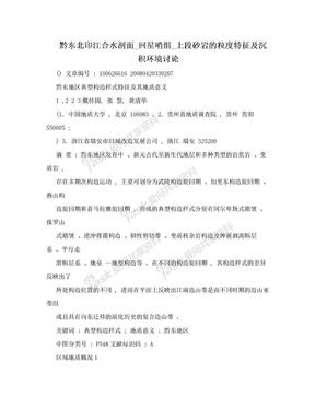 黔东北印江合水剖面_回星哨组_上段砂岩的粒度特征及沉积环境讨论.doc